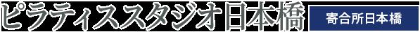 ピラティススタジオ日本橋/寄合所日本橋